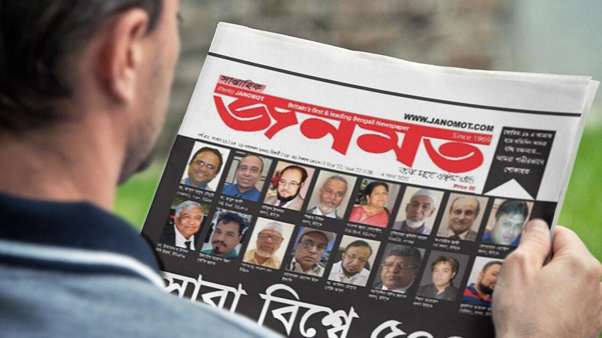 Bangla Online Newspaper | Bengali News 24 | Bangla Top News | janomot.com