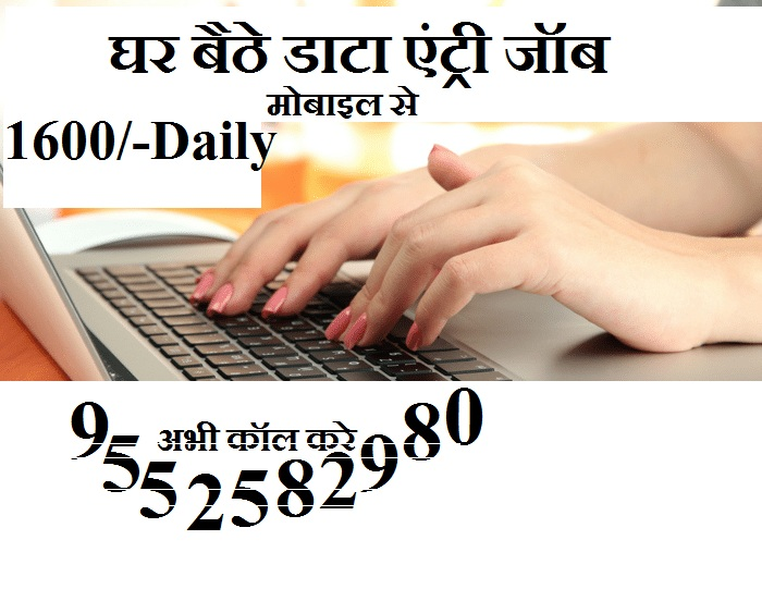 sms sending job without investment Data Entry Work from Home Home Based Data Entry Work Data Entry Jobs from Home Home Based Data Entry Jobs Online Data Entry Work Online Data Entry Jobs Data Input Work from Home Home Based Data Input Work Data Input