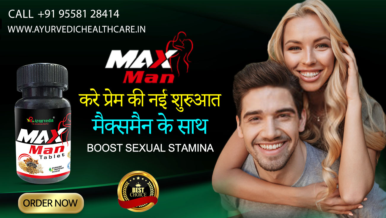 Maxman is an Ayurvedic solution for sexual problems